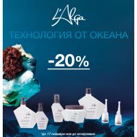 Безспорният фаворит L'Alga с 20% отстъпка! Технология от океана за съвършена коса!