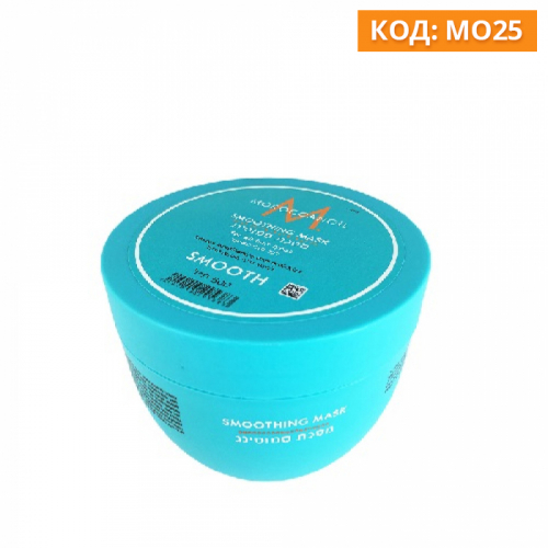 Маска за изглаждане на непокорна коса Moroccanoil Smoothing mask 500 мл