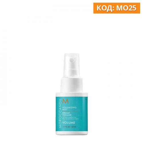 Спрей за обем и плътност с арганово масло Moroccanoil Volumizing Mist 50 мл