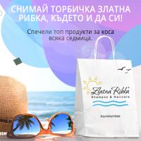 #summervibes Снимай новата торбичка Златна рибка и спечели топ продукти!