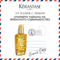 От Париж с любов! Открий емблематичните продукти Kerastase