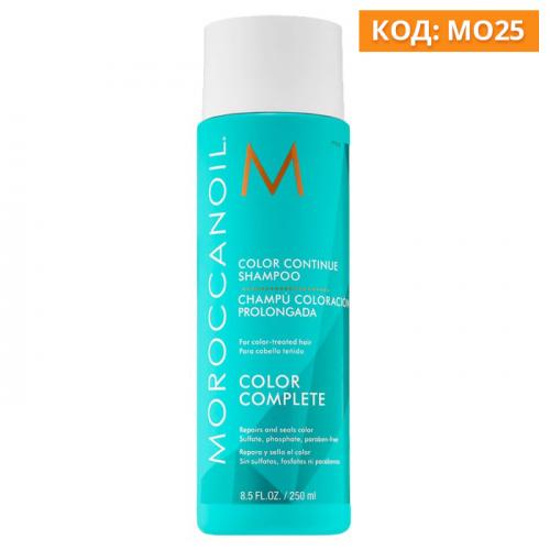 Шампоан за защита на цвета Moroccanoil Color Continue 250 мл