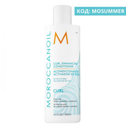 Балсам за къдрици Moroccanoil Curl Enhancing Conditioner 250 мл