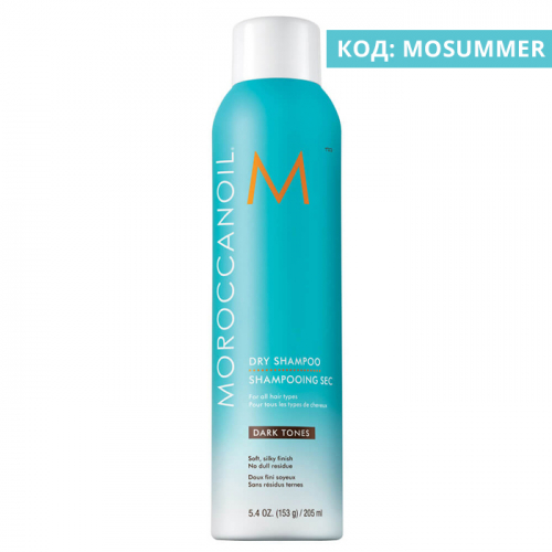 Сух шампоан за тъмни коси Moroccanoil Dry shampoo dark 205 мл