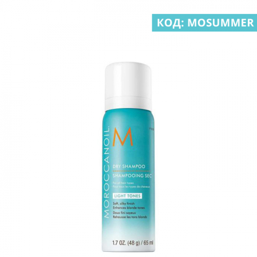 Сух шампоан за светли коси Moroccanoil Dry shampoo light 65 мл