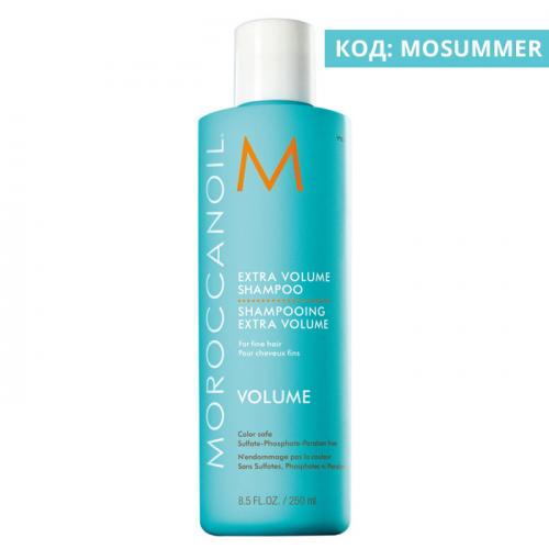 Шампоан за обем на тънка коса Moroccanoil Extra volume shampoo 250 мл