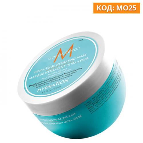 Маска за хидратация на тънка и суха коса 250 мл Moroccanoil Weightless Hydrating mask
