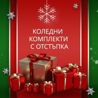 Търсите подаръци за Коледа? Вижте комплектите с отстъпка в Златна рибка!
