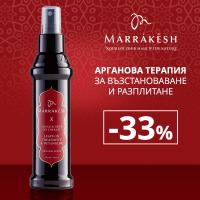 Косата ти се къса и заплита? Аргановата терапия на Marrakesh през май е с 33 % отстъпка!