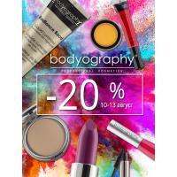 -20% на професионален грим Bodyography!