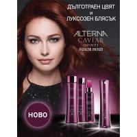 Ново от Alterna! Луксозна колекция за защита на цвета Caviar Infinite Color Hold