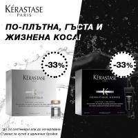 - 33% на ампулите Kérastase Densifique за по-плътна и гъста коса