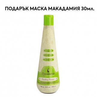 Изглаждащ шампоан Macadamia Smoothing 300 мл