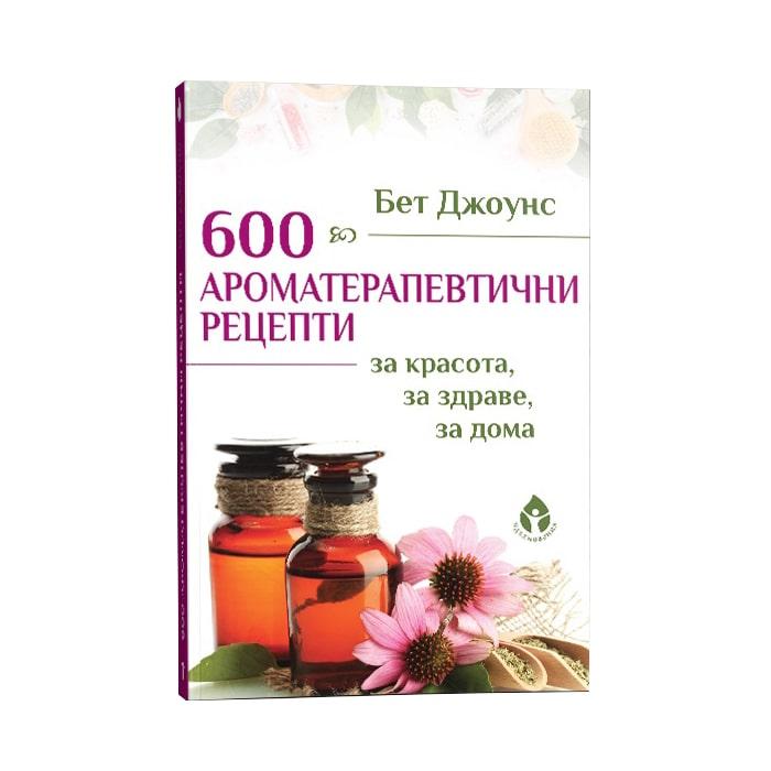 600 ароматерапевтични рецепти