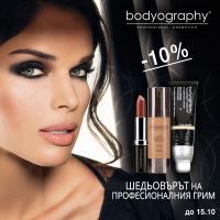 Шедьовърът на професионалния грим Bodyography - 10 % отстъпка