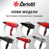 Нови модели Ceriotti - професионалните бутикови сешоари, завладели няколко континента!