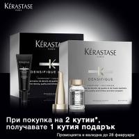 Ексклузивно предложение от Kerastase! Подарък кутия ампули Densifique