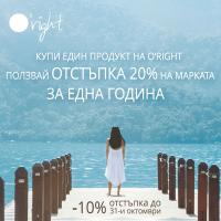 Купи един продукт на Oright, ползвай 20 % отстъпка цяла година