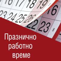 Доставка и работно време на 22-ри Септември