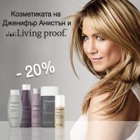- 20 % на Living Proof -  козметиката на Дженифър Анистън