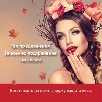 Време е за есенно подхранване на косата! Вижте нашите предложения