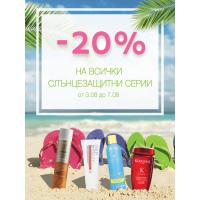 -20% на всички слънцезащитни продукти