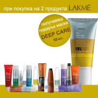 Подарък маска Deep Care 50 мл. с два закупени продукта LAKME