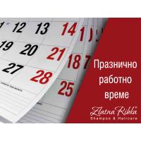 Доставки и работно време на 6-ти Септември