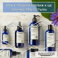 Купи 2 продукта Eprouvage и вземи 10% отстъпка