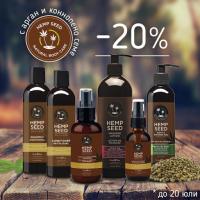 Тайната на конопеното масло с Hemp Seed и 20% отстъпка