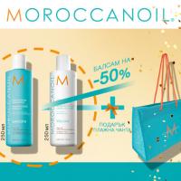 Бъди готова за плажа с Moroccanoil !