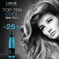 10 ползи за косата с Lakme Cool Top Ten. Сега с 25% отстъпка!