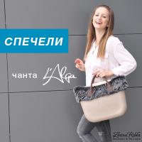 Спечели стилна чанта Lalga