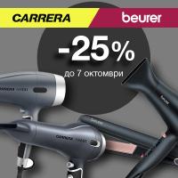 Carrera и Beurer с 25% отстъпка