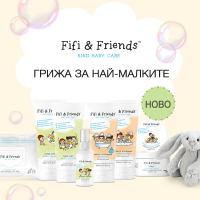 НОВО! Fifi & Friends - Грижа за най-малките