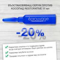 Сбогувай се с косопада, благодарение на Възстановяващия серум Eprouvage Restorative 11 мл! Вземи с 20 % ОТСТЪПКА