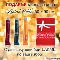 Подарък кърпа за коса Zlatna ribka от 100 % памук, с всеки две закупени бои LAKME