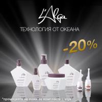 20 % отстъпка на Lalga - марката, която направи невиждан фурор!