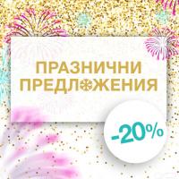 Специални промо цени на празнични предложения в Златна рибка!