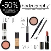 - 50 %  намаление на Bodyography ☑