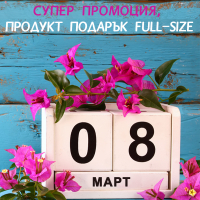 8-ми март - Супер промоция, продукт подарък full-size