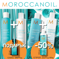 Moroccanoil има нещо за теб!