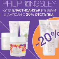 Philip Kingsley промоция! С всеки еластисайзер шампоан с 20 % отстъпка