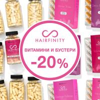- 20 % на витани и бустери HAIRFINITY