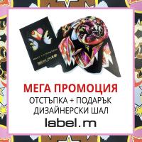 Мега промоция от Label.m - отстъпка, дизайнерски шал и четка!