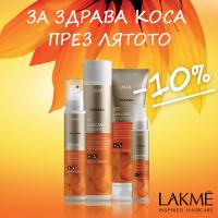 - 10 % на слънчевата серия LAKME SUN CARE