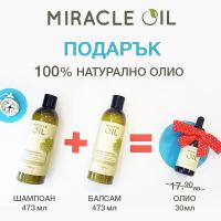 Подаряваме ти Вълшебно масло Miracle oil до края на месеца на стойност 17.90 лв
