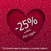 В деня на любовта - 25 % намаление на всеки втори продукт