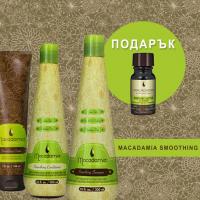 С всеки продукт Macadamia Smoothing получаваш подарък олио 10 мл