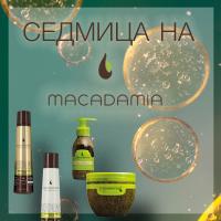 Седмица на Macadamia! Специална отстъпка при покупка на два продукта!